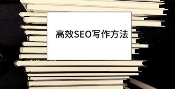 SEO写作是什么意思?SEO写作技巧有哪些?