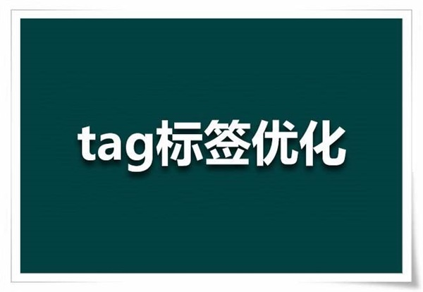 tag是什么意思啊?tag标签的正确用途