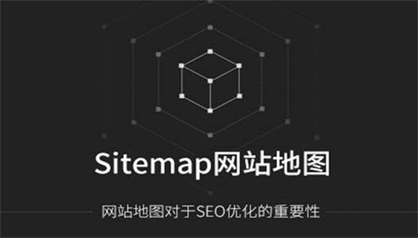 sitemap是什么?如何制作sitemap地图?